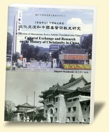 A Selection of Monumenta Serica Articles Translated into Chinese